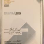 diplom-08